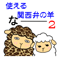 sheep speaks the Kansai dialect 2