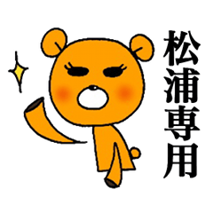 Bear to give to Matsuura