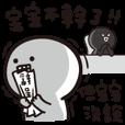 baobao never tell 2--baobao go to work | StampDB - LINEスタンプランキング