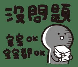 baobao never tell 2--baobao go to work sticker #11314745