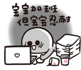 baobao never tell 2--baobao go to work sticker #11314761