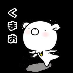 WHITE  KUMAO