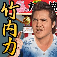 Riki Takeuchi 6