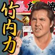 竹内力 第六弾やで! 【関西弁編】 | LINE STORE