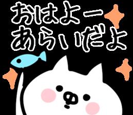 The Arai!! sticker #11343016
