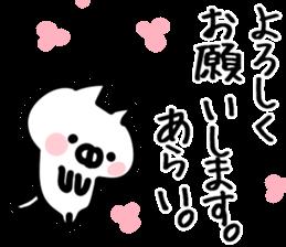 The Arai!! sticker #11343019