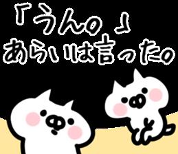 The Arai!! sticker #11343022