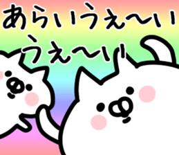The Arai!! sticker #11343025