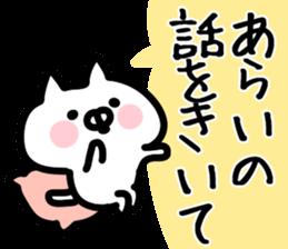 The Arai!! sticker #11343037
