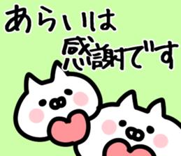 The Arai!! sticker #11343040