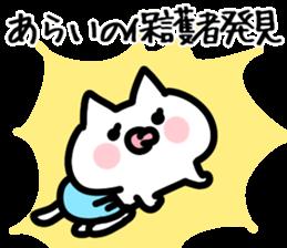 The Arai!! sticker #11343045