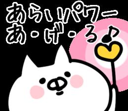 The Arai!! sticker #11343052