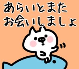 The Arai!! sticker #11343054
