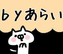 The Arai!! sticker #11343055