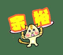 SankakuNyan was able shiritori sticker #11347236
