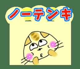 SankakuNyan was able shiritori sticker #11347245