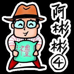 Mr. Bin 04