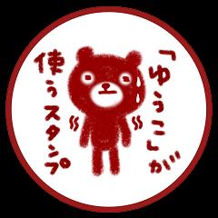 """YUKO"" only name sticker"