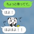 パンダinぱんだ10(吹き出し編)