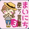【毎日つかえる言葉♥3】ゆるカジ彼女