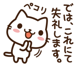 Beginning & closing cat sticker #11399051
