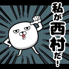 Sticker of Nishimura