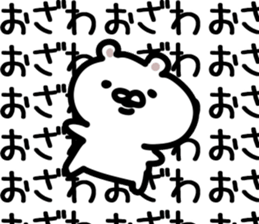 The Ozawa!!!! sticker #11423459