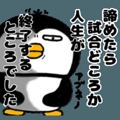I Penguin 2