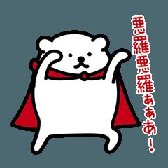 """Funny hero! """"SHIROKUMA"""" Part 3"""