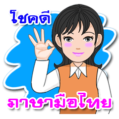 Thai Sign Language Vol.1.1