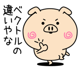 Intelligent pig sticker #11439088