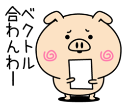 Intelligent pig sticker #11439089