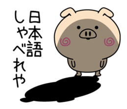 Intelligent pig sticker #11439090
