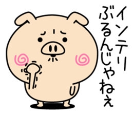 Intelligent pig sticker #11439093