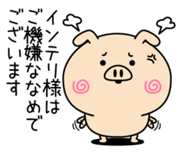 Intelligent pig sticker #11439100