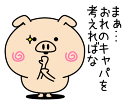 Intelligent pig sticker #11439106