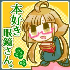 感想を言いたい!本好き眼鏡さん。