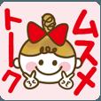 使える♥ムスメトーーク!!(日常基本)