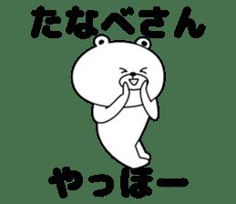 Sticker to send to Tanabe's sticker #11488352