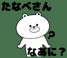 Sticker to send to Tanabe's sticker #11488353