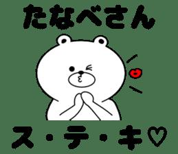 Sticker to send to Tanabe's sticker #11488355