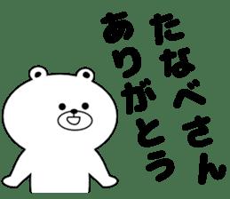 Sticker to send to Tanabe's sticker #11488356