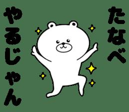 Sticker to send to Tanabe's sticker #11488360