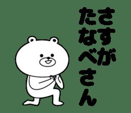 Sticker to send to Tanabe's sticker #11488361