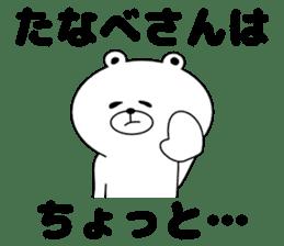 Sticker to send to Tanabe's sticker #11488362