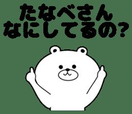 Sticker to send to Tanabe's sticker #11488365