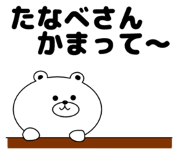 Sticker to send to Tanabe's sticker #11488366