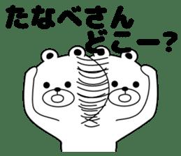 Sticker to send to Tanabe's sticker #11488368