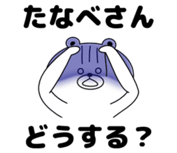 Sticker to send to Tanabe's sticker #11488372