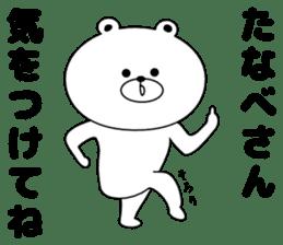 Sticker to send to Tanabe's sticker #11488373